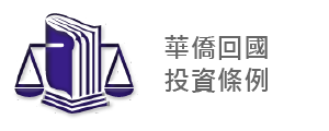 Statute for Investment by Overseas Chinese